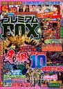 パチスロ実戦術DVDプレミアムBOX(vol.8)