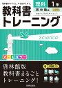 教科書トレーニング啓林館版未来へひろがるサイエンス(理科 1年)
