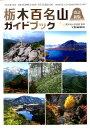 栃木百名山ガイドブック改訂新版 [ 栃木県山岳連盟 ]