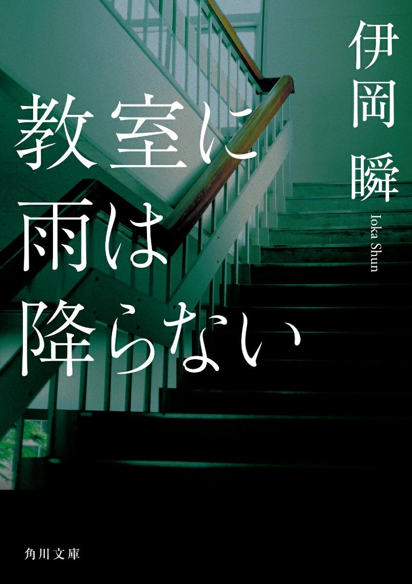 教室に雨は降らない (角川文庫) [ 伊岡瞬 ]の商品画像