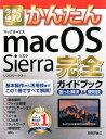 今すぐ使えるかんたんmac OS Sierra完全ガイドブック [ リブロワークス ]