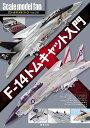 F-14トムキャット入門 [ αプロダクション ]