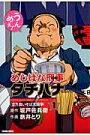 めしばな刑事(デカ) タチバナ