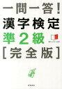 一問一答!漢字検定準2級 完全版 資格試験対策研究会