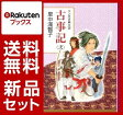 古事記(マンガ古典文学) 1-2巻セット