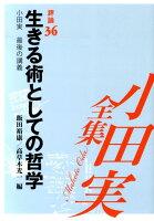 小田実全集(評論 第36巻)