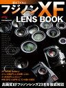 富士フイルムフジノンXF LENS BOOK 高画質XFフジノンレンズ23本を徹底解説 (Motor Magazine Mook カメラマンシリーズ)