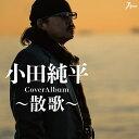 CoverAlbum〜散歌〜 [ 小田純平 ]