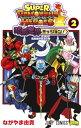 スーパードラゴンボールヒーローズ 暗黒魔界ミッション! 2 (ジャンプコミックス) [ ながやま 由貴 ]