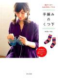 輪針1本で左右同時にできる 手編みのくつ下