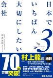 日本でいちばん大切にしたい会社(3) [ 坂本光司 ]