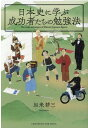 日本史に学ぶ成功者たちの勉強法 [ 加来 耕三 ]