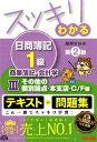 スッキリわかる日商簿記1級(商業簿記・会計学 3)第2版 [ 滝澤ななみ ]