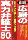 広島の実力弁護士80人 弁護士評価ガイド