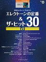 STAGEA エレクトーンで弾く 8〜4級 Vol.55 エ...