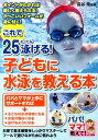これで25メートル泳げる!子どもに水泳を教える本 [ 長谷優 ]