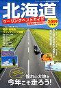 北海道ツーリングベストガイド(2019最新版) (ヤエスメディアムック Motorcyclist