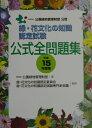 緑・花文化の知識認定試験公式全問題集(平成15年度版)