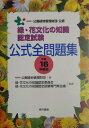 緑・花文化の知識認定試験公式全問題集(平成16年度版)