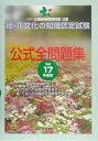緑・花文化の知識認定試験公式全問題集(平成17年度版)
