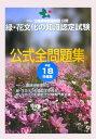 緑・花文化の知識認定試験公式問題集(平成18年度版)