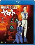 宇宙戦艦ヤマト2199 3【Blu-ray】