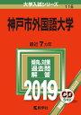 神戸市外国語大学(2019) (大学入試シリーズ)