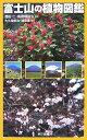 富士山の植物図鑑