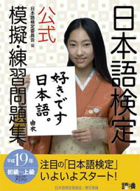 日本語検定公式模擬・練習問題集