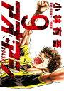 アオアシ(9) (ビッグ コミックス) [ 小林 有吾 ]