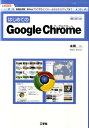 はじめてのGoogle Chrome 新機能満載!新Webブラウザのインストールからカス (I/O books) [ 本間一 ]