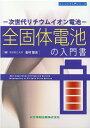 ー次世代リチウムイオン電池ー全固体電池の入門書 [ 金村聖志 ]