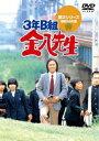 3年B組金八先生 第2シリーズ DVD-BOX [ 武田鉄矢 ]