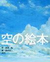長田弘・酒井駒子(絵)「小さな本の大きな世界」