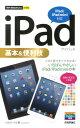 iPad基本&便利技 iPad/iPad mini対応 (今すぐ使えるかんたんmini) [ リブロワークス ]