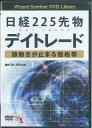 DVD>日経225先物デイトレード値動きが止まる価格帯 [ Mr.Hilton ]