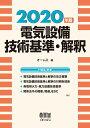 2020年版 電気設備技術基準・解釈 [ オーム社 ]