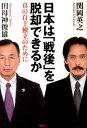 日本は「戦後」を脱却できるか 真の自主独立のために [ 関岡英之 ]
