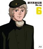 銀河英雄伝説 Vol.6【Blu-ray】 [ 堀川亮 ]