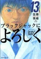 ブラックジャックによろしく(13(精神科編 5))