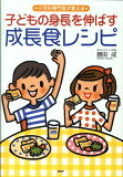 食物食谱增加儿童身高增长[子どもの身長を伸ばす成長食レシピ [ 額田成 ]]
