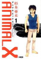ANIMAL X(1)