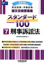 2019年版 司法試験・予備試験 スタンダード100 7 刑事訴訟法 [ 早稲田経営出版編
