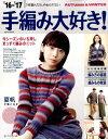 手編み大好き!('16-'17)