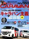 NISSAN NV350 CARAVAN fan(vol.7) 2019-2020キャラバン主義の最前線/カスタマイズパーツ (ヤエスメディアムック driver AUTO..