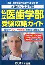 私立医歯学部受験攻略ガイド(2017年度版)