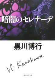 暗闇のセレナーデ (創元推理文庫) [ 黒川博行 ]