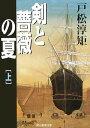 剣と薔薇の夏(上) (創元推理文庫) [ 戸松淳矩 ]