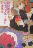 春季草莓馅饼有限公司案[春期限定いちごタルト事件 [ 米澤穂信 ]]