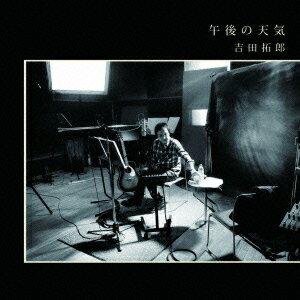 午後の天気 [ 吉田拓郎 ]の商品画像
